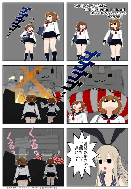 連装砲塔ちゃん_001.jpg