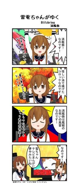 雷電がゆく満艦飾_001.jpg