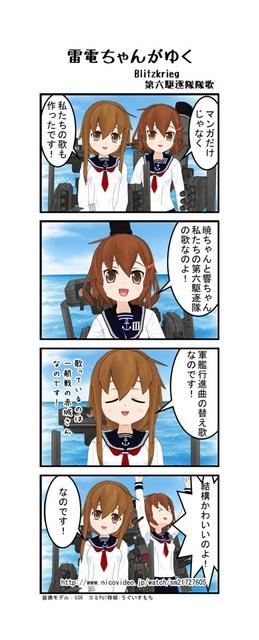 雷電ちゃんがゆく第六駆逐隊隊歌_001.jpg
