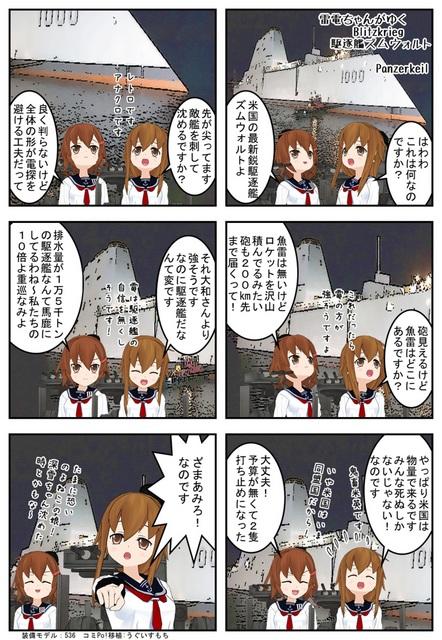雷電ちゃんがゆく1a_001.jpg