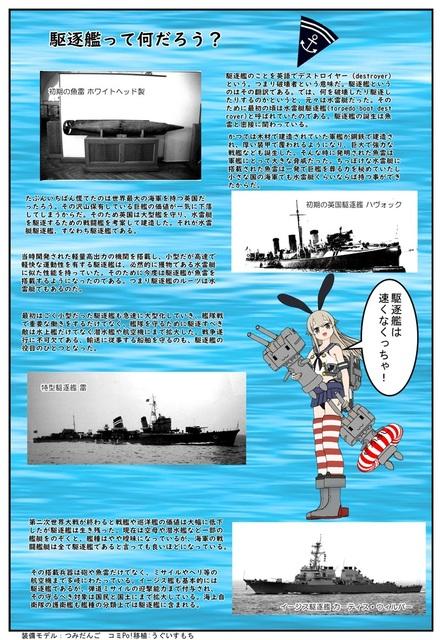 駆逐艦不知火_001.jpg